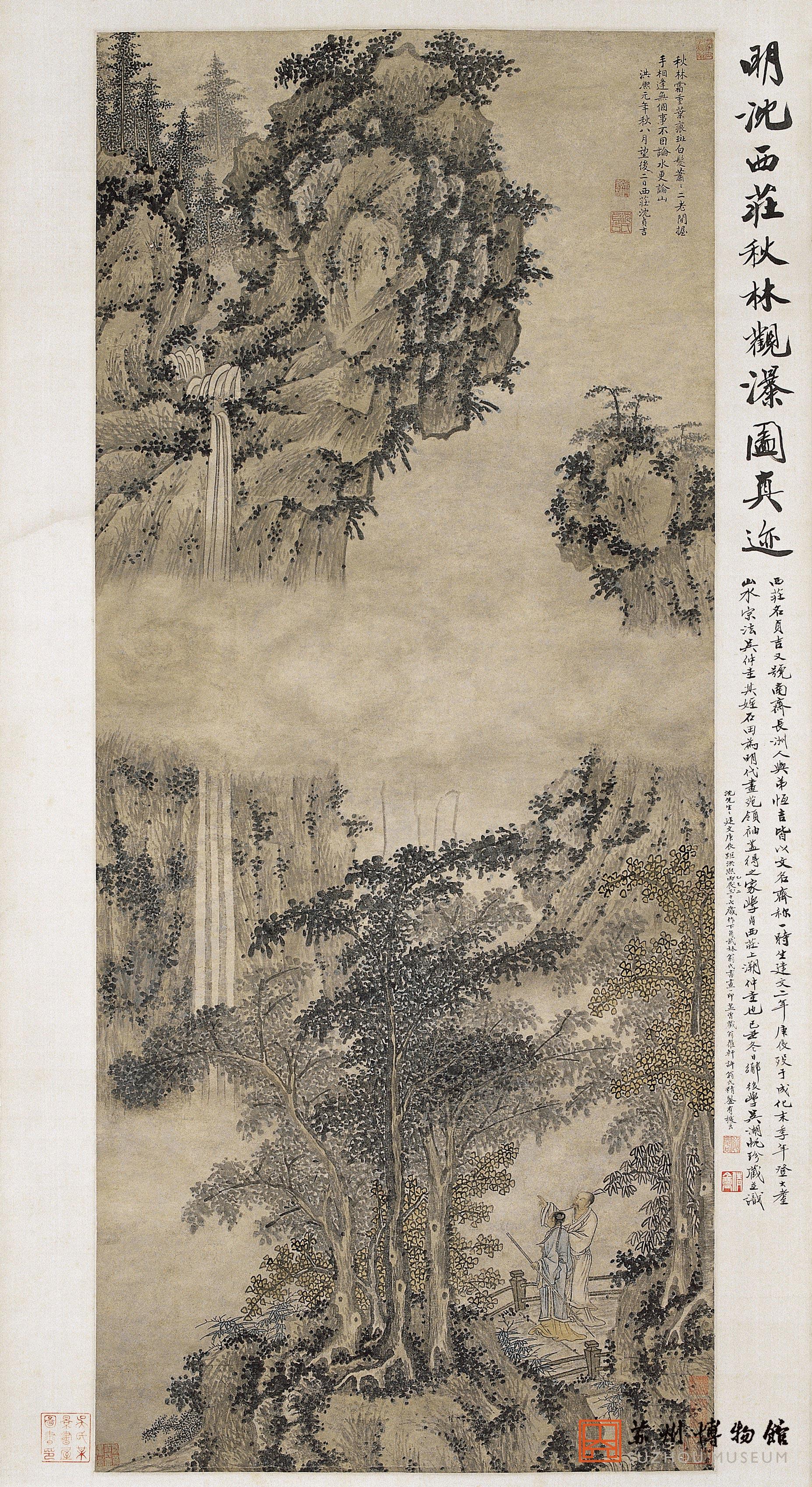 SZML-1056_P28-003-沈贞吉-秋林观瀑图轴_调整大小_shuiyin.jpg